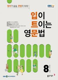 입이 트이는 영문법(2018년 8월호)