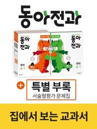 동아 전과 초등 6-1 세트(2020)(전10권)