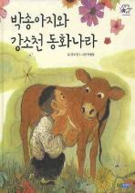 박송아지와 강소천 동화나라(빛나는 어린이문학 10)(양장본 HardCover)