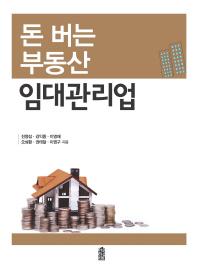 돈 버는 부동산 임대관리업
