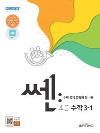 초등 수학 3-1(2021)(쎈)