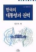 한국의 대통령과 권력