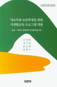 저소득층 초등학생을 위한 식생활교육 프로그램 개발(아산재단 연구총서 제458집)(양장본 HardCover)