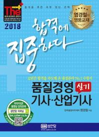 품질경영 기사 산업기사 실기(2018)(합격에 집중하다)