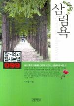 삼림욕(잘먹고 잘사는 법 99)