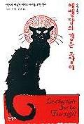 에펠탑의 검은 고양이