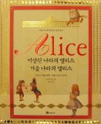 이상한 나라의 앨리스 거울 나라의 앨리스