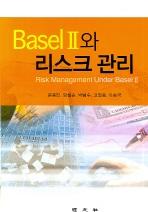 BASEL 2와 리스크 관리