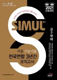 고등 국어 고3 수능기출 전국연합 3년간 모의고사(2020)(2021 수능대비)(씨뮬 8th)