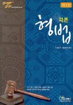 형법각론(합격청부)(제3판)(2007)