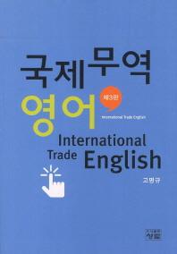 국제무역 영어(3판)