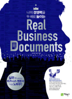 REAL BUSINESS DOCUMENTS --- 책 위아래 옆면 도서관 장서인있슴 ( 본문깨끗 )