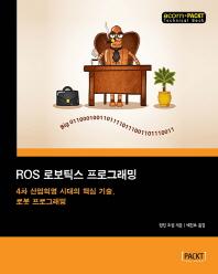 ROS 로보틱스 프로그래밍(acorn+PACKT 시리즈)