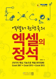 엑셀의 정석(엑셀러 권현욱의)(CD1장포함)