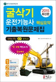 굴삭기운전기능사 핵심요약 기출복원문제집(2015)(8절)
