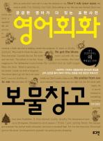 영어회화 보물창고(MP3CD1장포함)