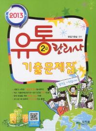 유통관리사 2급 기출문제집(2013)(개정판)