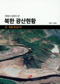 북한 광산현황(위에서 내려다 본)