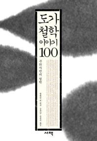 도가 철학 이야기 100