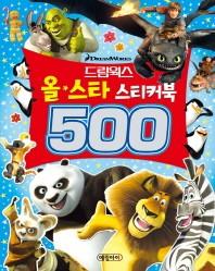 드림웍스 올스타 스티커북 500