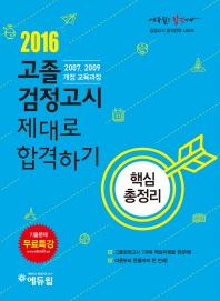 고졸 검정고시 제대로 합격하기 핵심총정리(2016)(에듀윌)(검정고시 합격전략 시리즈)