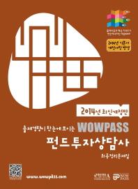 펀드투자상담사 최종정리문제집(2014)(Wowpass)(개정판)