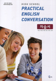 실용영어회화 자습서(High School Practical English Conversation)