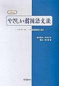 일본인을 위한 쉬운 한국어문법