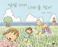 밀밭 너머 나비를 찾아(어린이단편동화집 2)