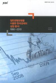 일반균형모형을 이용한 한국경제의 성장 분석: 1990-2010(정책연구시리즈 2012-01)