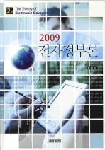 전자정부론 2009(2판)(양장본 HardCover)