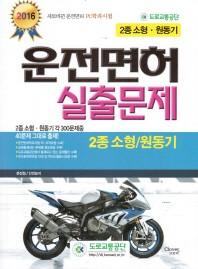 운전면허 실출제문제(2종 소형/원동기)(2016)