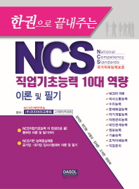 NCS 직업기초능력 10대 역량 이론 및 필기