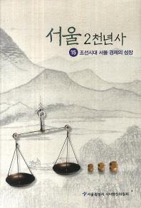 서울 2천년사. 15: 조선시대 서울 경제의 성장(양장본 HardCover)