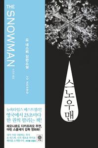 스노우맨(형사 해리 홀레 시리즈 7)