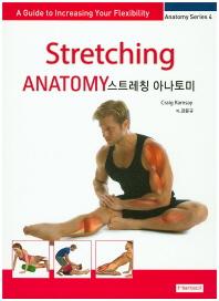 스트레칭 아나토미(Anatomy Series 4)