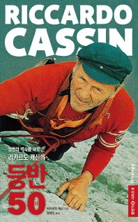 리카르도 캐신(Riccardo Cassin)(등반가 시리즈 4)(양장본 HardCover)