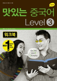 맛있는 중국어 Level. 3(워크북)(New)(맛있는 중국어 회화 시리즈 3)