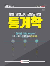 행정 입법고시 금융공기업 통계학(2019)