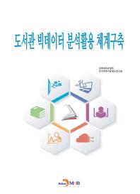 도서관 빅데이터 분석활용 체계구축