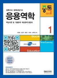 응용역학(토목기사 토목산업기사)(2017)(중독)(개정판)(토목기사 시리즈 1)