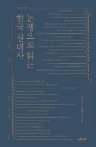 논쟁으로 읽는 한국 현대사