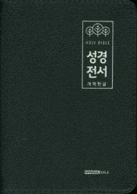 성경전서(네이비)(62HB)(양피지퍼)(개역한글)(가죽)