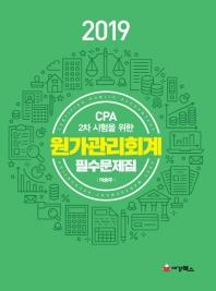 원가관리회계 필수문제집(2019)(CPA 2차 시험을 위한)