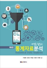 통계자료분석(엑셀을 활용한)(6판)