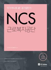 NCS 근로복지공단(이거 하나로 끝! 공기업단기)