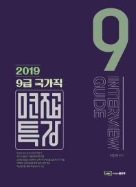 국가직 9급 면접특강(2019)