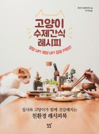 고양이 수제간식 레시피
