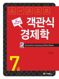 객관식 경제학 7급(5판)