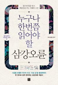 누구나 한번쯤 읽어야 할 삼강오륜(삶을 일깨우는 고전산책 시리즈 7)